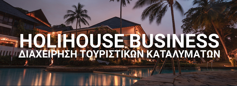 Holihouse Business